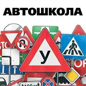 Автошколы Морков