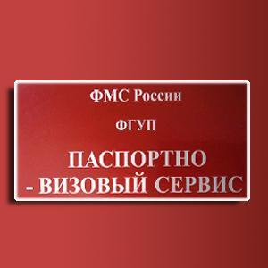 Паспортно-визовые службы Морков