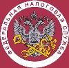 Налоговые инспекции, службы в Морках