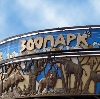 Зоопарки в Морках